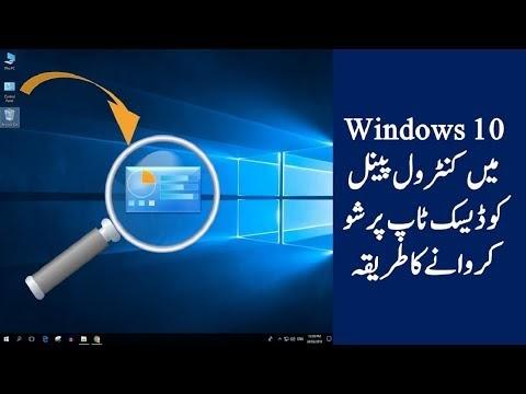 HOW TO SHOW CONTROL PANEL ICON ON DESKTOP IN WINDOWS 10 IN URDU