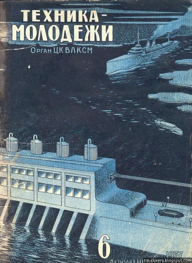 Техника — молодёжи, обложка, 1937 год №6, Детиздат ЦК ВЛКСМ