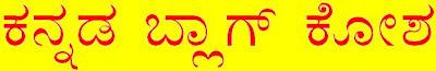 Kannada Blog Kosha