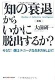 新版「知の衰退」からいかに脱出するか?―そうだ!僕はユニークな生き方をしよう!! (光文社知恵の森文庫)