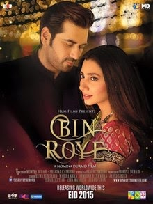 Bin Roye Full Movie Watch Online Free | 2015 | Pakistani Movie Watch Online | Free Download