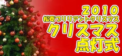 クリスマス点灯式 2010