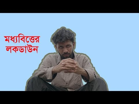 Moddhobitter LockDown Lyrics (মধ্যবিত্তের লকডাউন) by Tabib Mahmud | Rap Song