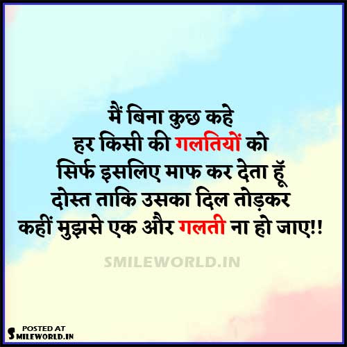 Galtiyaan Mistakes Quotes In Hindi Anmol Vachan Images