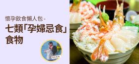 《懷孕飲食懶人包-七類「孕婦忌食」食物》by 雪梨媽媽