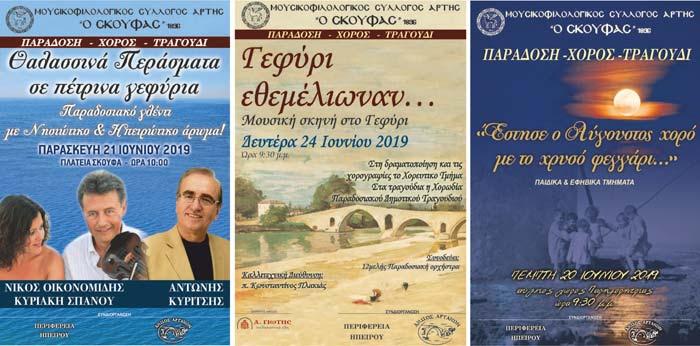 Άρτα: Τριήμερες πολιτιστικές εκδηλώσεις από τον Μ/Φ Σύλλογο Άρτας «O ΣΚΟΥΦΑΣ»