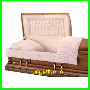 Casket-bhitar1