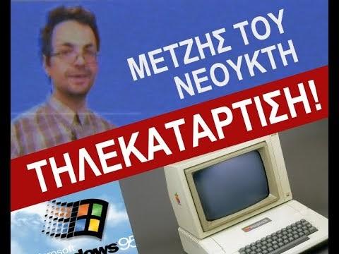 Εμφανίστηκε ο Μετζής του Νεούκτη και διδάσκει τους επιστήμονες πως να μπαίνουν στο internet