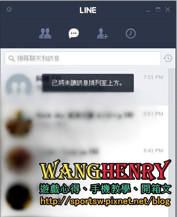 03.聊天清單.JPG