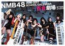 NMB48 2016-2017 School Calendar THE Yuri Gekijo Kinoshita Momoka Presents / Wani Books