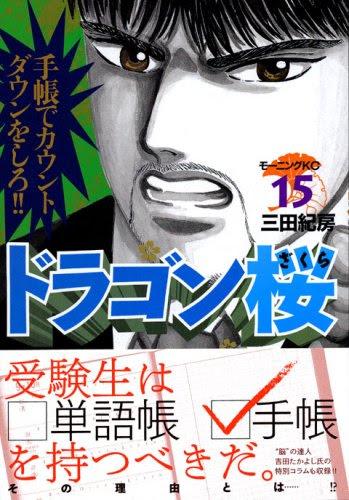 三田紀房『ドラゴン桜』(15巻)