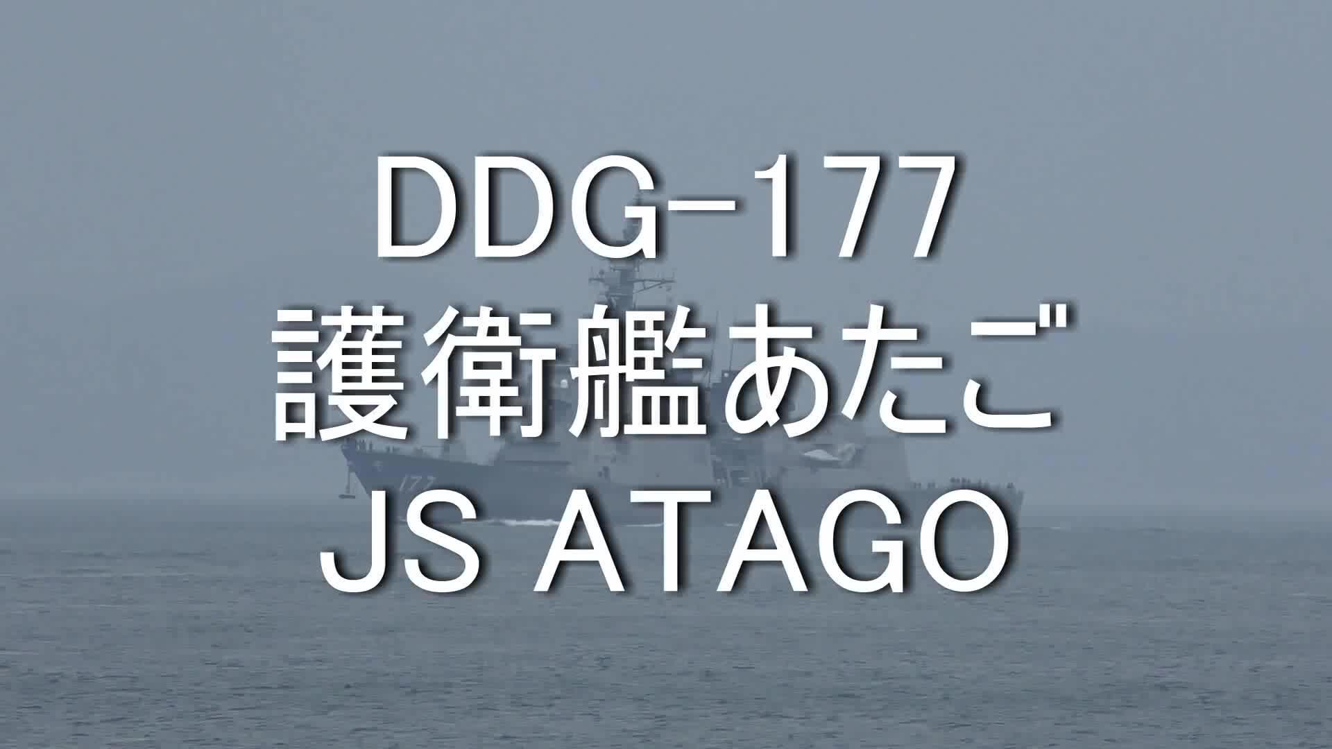 海上自衛隊護衛艦あたご関門西航ddg 177 爱宕 哔哩哔哩 つロ干杯