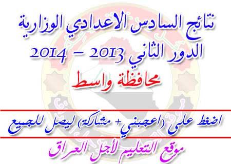 نتائج السادس الاعدادي لفرعين العلمي والادبي الوزارية الدور الثاني 2013 -2014 محافظة واسط