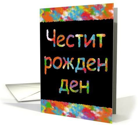 Happy Birthday   Bulgarian card (498695)