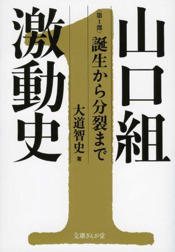 山口組激動史〈第1部〉誕生から分裂まで(文庫ぎんが堂) (文庫ぎんが堂 お 3-1)