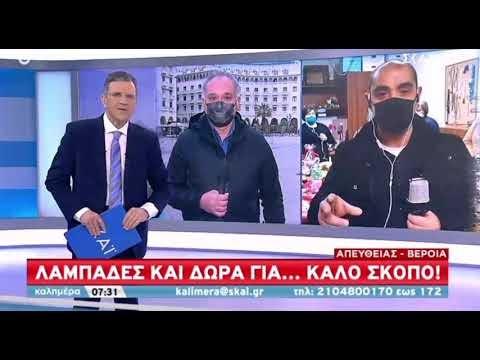 Βίντεο-Με το κέντρο Μέριμνα στην Βέροια έκανε απευθείας σύνδεση ο Γιώργος Αυτιάς
