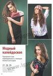 Вяз.креатив, 2-2014