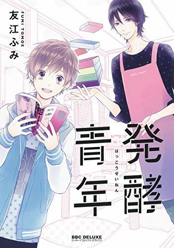 発酵青年 (ビーボーイコミックスデラックス)