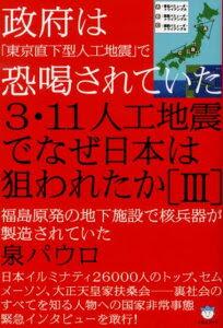 3・11人工地震でなぜ日本は狙われたか(3)