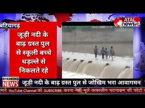 बटियागढ़ में दूसरे दिन भी बाढ़ ग्रस्त रहा जूड़ी नदी का पुल.. जान जोखिम में डालकर पुल को पार करते रहे स्कूली बच्चे और ग्रामीण जन.. बाइक सवार बहते बहते बचा.. दो होमगार्ड के भरोसे सुरक्षा इंतजाम..