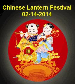 2014 Chinese Lantern Festival
