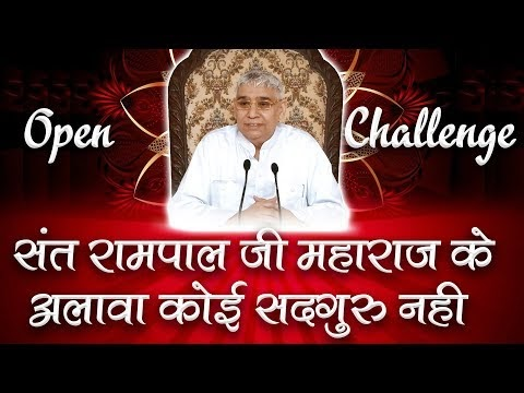Open Challenge | संत रामपाल जी महाराज के अलावा कोई सदगुरु नही ⁴ᴷ | BKPK VIDEO