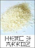 hemc 3 - arroz