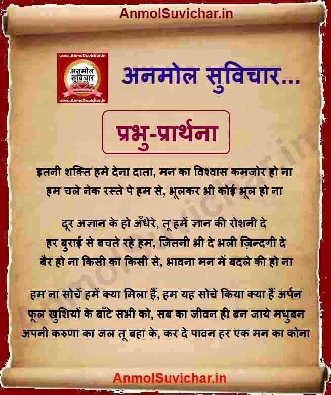 God Prayer In Hindi Anmol Suvichar Hindi Quotes