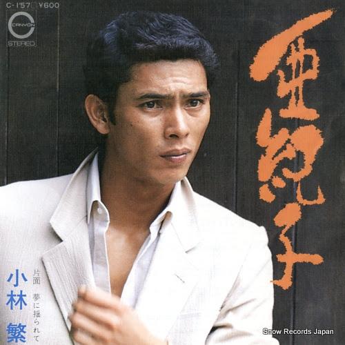 KOBAYASHI, SHIGERU akiko