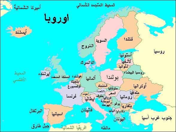 خريطة اوروبا Kharita Blog