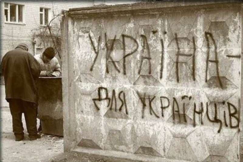 Освобождение Украины от нацистов может проходить и так
