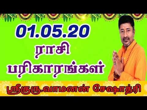 நாளைய ராசி பரிகாரங்கள் 01.5.20 | RASI PARIKARANGAL | VAMANAN SESHADRI#As...