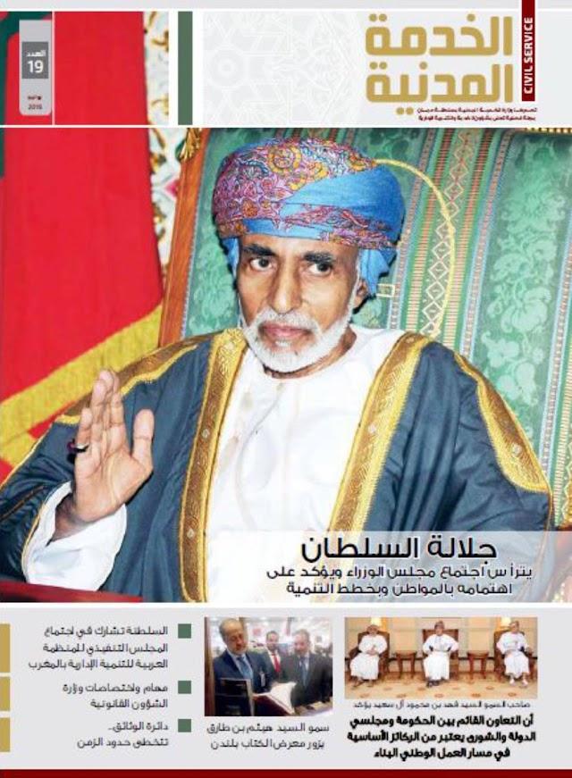 سبطنة عمان : صدور العدد ١٩ من مجلة الخدمة المدنية