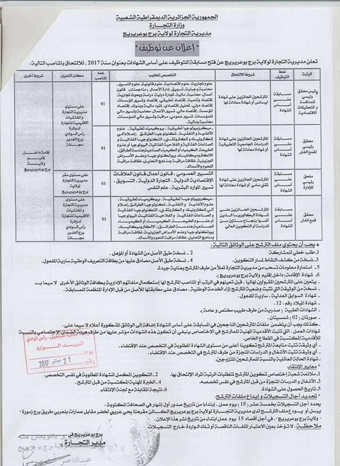 إعلان توظيف في مديرية التجارة لولاية برج بوعريريج سبتمبر 2017