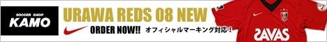 サッカーショップ加茂 浦和レッズ08 NEW ユニフォーム