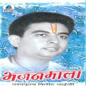 Jis Desh Mein Jis Bhesh Mein Bhajan Lyrics