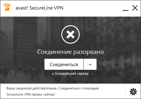 Avast! SecureLine VPN перед началом работы на Windows