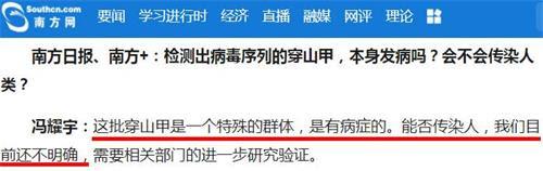 """'图:华农专家答记者问截图:竟然用病甲,且不知道是否能传染人,硬被疑似为""""中间宿主""""!'"""