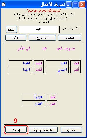tashrif 9 Download Aplikasi Tashrif untuk belajar Sharaf