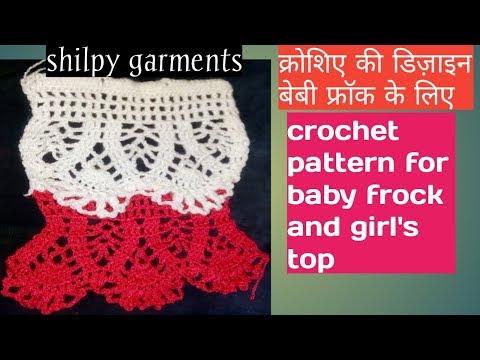 क्रोशिए की डिज़ाइन# ||baby frock|| girls top||cardigan||crochet pattern