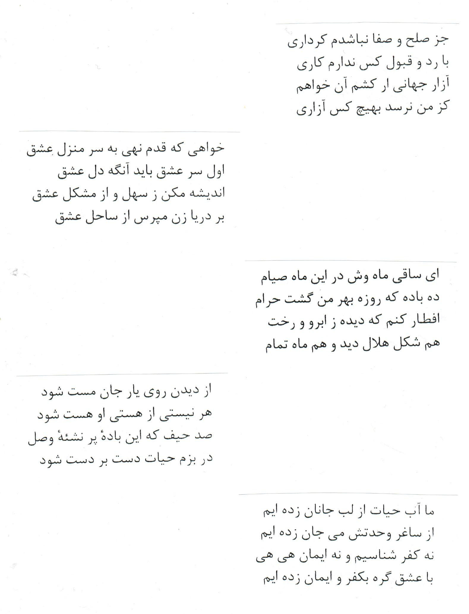 5 persian poems 20th century1