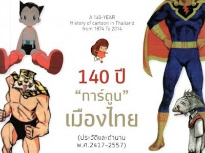 A 140-Year History of Cartoon in Thailand from 1874 to 2014