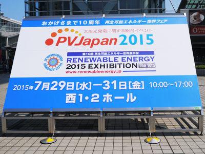 太陽光発電に関する総合イベント「PV Japan2015」