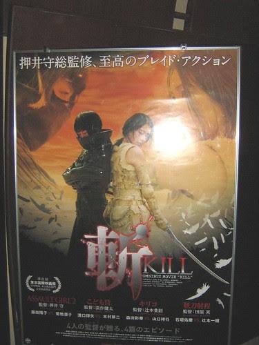 [Tokyo International Film Festival] Poster of the Mamoru Oshii-supervised KILL