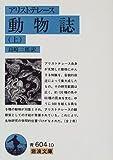 動物誌 (上) (岩波文庫)