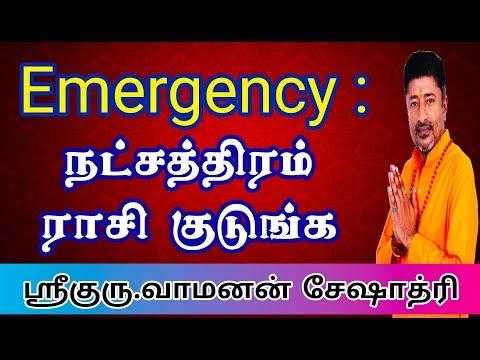 EMERGENCY | நட்சத்திரம் ராசி குடுங்க |  VAMANAN SESHADRI #Astrology#Zodi...