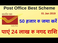 Post Office Best Saving Scheme 2019 In Hindi !