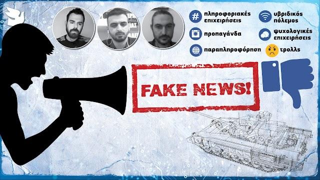 Τουρκική προπαγάνδα, ψευδείς ειδήσεις & πληροφορίες στον υβριδικό πόλεμο