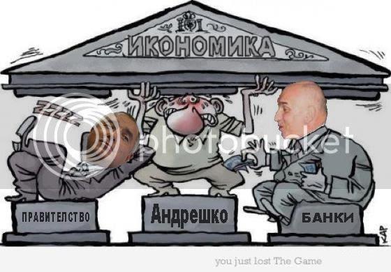 Ролята на Бойко в икономиката