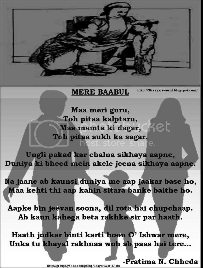 Raghubars Life Hindijokes Mere Baabul Beautiful Heart